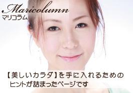 マリコラム